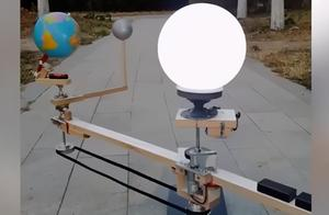 沈阳一位爸爸为孩子自制日地月模型