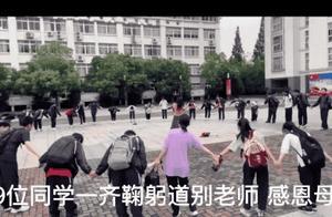 宁波北仑一学校学生围成大圈向老师鞠躬!老师嗷啕大哭