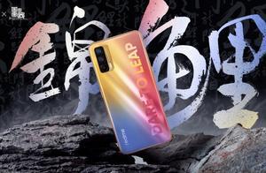 realme V15定档1月7日发布:「国潮锦鲤手机」
