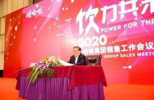 娃哈哈举办2020销售工作会议暨新品发布会 8款健康类新品面市