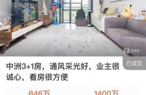 深扒最近深圳成交的100套二手房,竟有82套挥泪降价