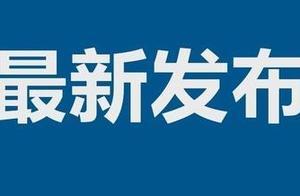 哈尔滨市新增确诊病例2例 无症状感染者1例 活动轨迹公布