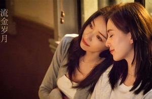 刘诗诗、倪妮《流金岁月》:打破互撕魔咒的闺蜜情,值得赞美