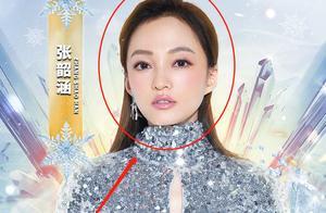 张韶涵确定加盟北京卫视跨年阵容,实力唱将搭档人气爱豆,厉害了