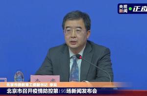 北京市中小学将分三批放寒假 最早提前两周