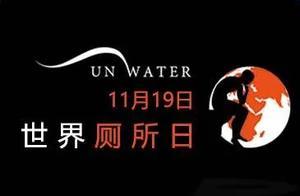 """(11月19日)是""""世界厕所日""""。"""