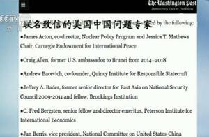 3分钟速览《新闻联播》丨美百名专家:把中国变成敌人适得其反