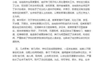 女生情感不顺校内自杀,校方:家属拒绝调处煽动民怨,索要200万