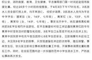 广西钦州发生一起溺水事故,3名中学生不幸溺亡