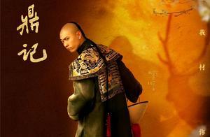 新版《鹿鼎记》开播评分2.5,主演张一山演技引争议