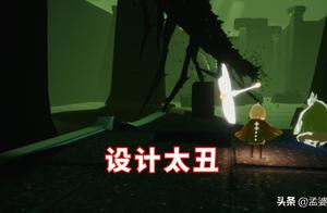 光遇:冥龙设计的太丑,差点被官方删除?因为玩家喜欢得以保留