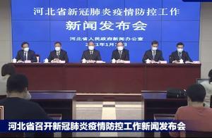河北1病例行踪遍及5省 北京倡导北三县人员远程居家办公