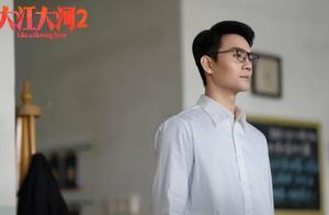 《大江大河2》大结局:宋运辉离开东海,他的付出让观众意难平