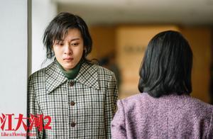 周放《大江大河2》今晚收官 生动演技塑造角色反差获好评
