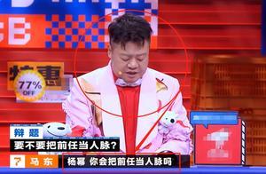 杨幂《奇葩说》谈前任,回应问题很强硬,对刘恺威的态度很显然