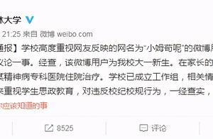 """浙农大女生""""卖淫日记""""疯传 学校称正做精神病治疗"""