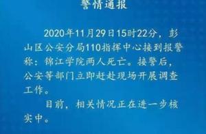 【8点见】警方通报:四川大学锦江学院两人死亡