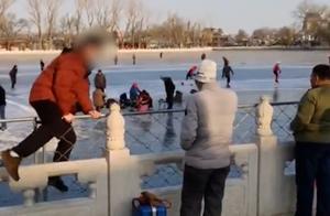 胆真大!冰还没冻瓷实,就敢翻护栏在什刹海滑野冰