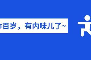 """体检可刷医保!强制""""社畜""""休假!深圳将出台最硬核""""健康基本法"""""""