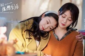 """""""万人迷""""殷桃VS""""结婚狂""""宋轶:哪有爱的理想生活,不过是每个我们为之努力的模样"""