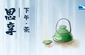 """「思享·下午茶」盲人不能读心理学?无障碍通道要从""""心""""建起"""