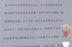 岳云鹏含泪说道:我终于有绯闻了吗?一女子控诉岳云鹏骗孕生女,德云社出律师声明