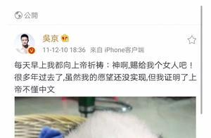 吴京的早期微博也太直男了吧?!