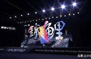realme真我V15锦鲤手机发布 50W闪充售1399元起