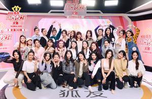 """""""狐友国民校花大赛""""30强诞生,评委张大大惨遭选手泼红酒"""