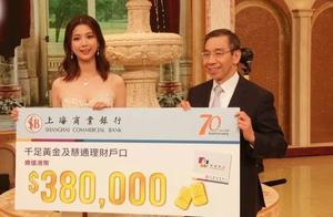 赢TVB台庆38万终极大奖!25岁前港姐冠军:不想太快花完