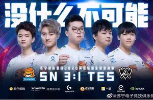 苏宁战队晋级英雄联盟S10决赛,少帅张康阳称目标是世界冠军