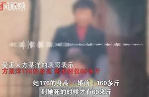 22岁女子遭婆家虐待致死,更多细节曝光