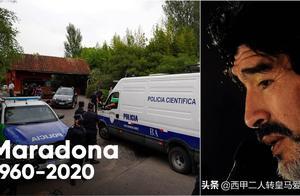 马拉多纳去世前细节披露,一句话未获得重视,9辆救护车也救不回
