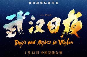 《武汉日夜》上映恰逢其时,演员列表成焦点,罕见镜头引发回忆杀