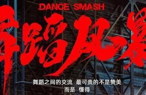 【舞蹈风暴】安利9.2分神仙综艺