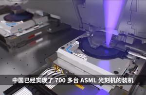 """好消息""""中国成功购得700台光刻机!不用在看美国脸色做事"""