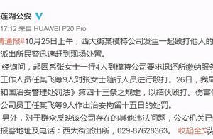 警方通报瑄玥模特公司群殴事件:拘留9名员工,已立案调查