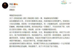 2021年的第一天,郭敬明于正昨天急着道歉的原因真相浮出水面