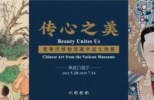 "梵蒂冈博物馆馆藏中国文物""进宫""Chinese art from the Vatican Museums shown home"