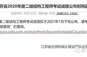 消息 ▏江苏省发布二级结构成绩公布时间