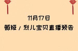 11月17日薇娅、烈儿宝贝直播预告
