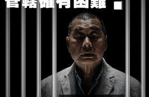 港澳简讯:黎智英保释后连开三天汉奸会,人民日报:香港法院你们是否管辖确有困难?入境澳门措施又有新调整