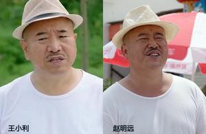 《乡村爱情13》开播,赵明远学王小利惟妙惟肖,赵本山变化不大