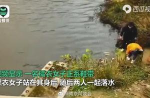 女子系鞋带被同伴推下水库, 混乱中双双落水!