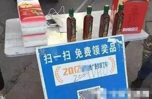 """【洛川县公安局刑侦大队反诈提醒】馅饼?陷阱?街头""""扫码""""送礼物大代价"""