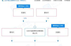 刘强东与章泽天共同成立企业管理公司,经营范围含互联网信息服务