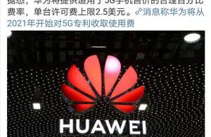 华为:友商该交5G专利费了,苹果三星都得交