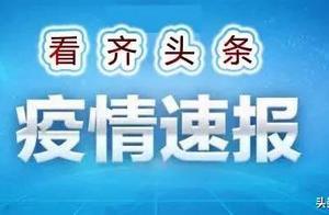 齐齐哈尔疫情提示:13 日筛查出的4例无症状感染者均为昂昂溪居民