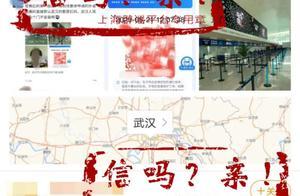 辟谣|武汉人离开湖北来上海要隔离并核酸检测?健康码会变红?均不实!