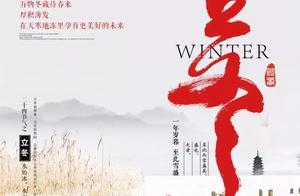 今日立冬|寒风乍起,万物冬藏!